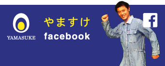 やますけ農園Facebookページ