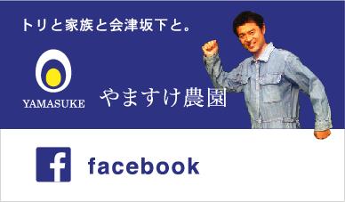 やますけ農園Facebookページ